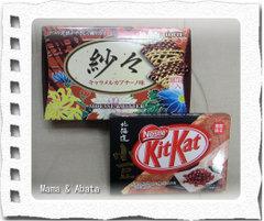 Kitkatweb_3