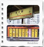 Nagoyaweb