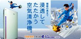 nanoe-web