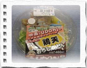 Udon2web