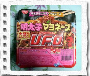 yakisobaufo-web